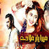Watch Mera Yaar Miladay Episode 17 – Drama ARY Digital Tv