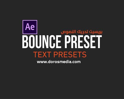 اضافات افترافكت حزمة بريسيت لتحريك النصوص الاجنبية والعربية بشكل احترافي في برنامج الافترافكت Text Presets