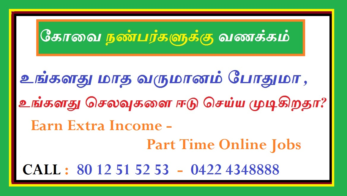 Earnmoney online in tamil online jobs in coimbatore Home furniture online coimbatore