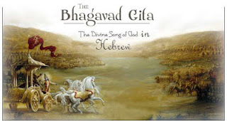 Bhagwat Gita in Hebrew : Book in PDF