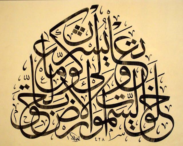 الخط العربي : فن وعلم وإبداع