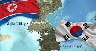 كوريا الجنوبية تستثني بعض العقوبات الدولية ضد كوريا الشمالية