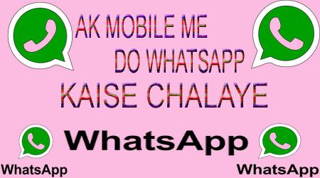 ak mobile me do whatsapp kaise chalaye