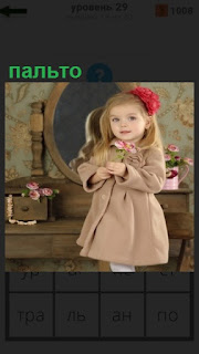 1100 слов девочка одела пальто перед зеркалом с бантиком 29 уровень