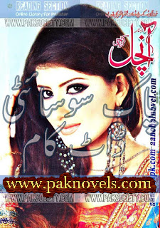 Free Download PDF Monthly Aanchal Digest March 2016