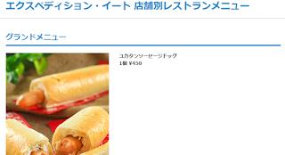 http://info.tokyodisneyresort.jp/menu/restaurant/600cdc9fa13ea3435c3e1b8156997b1b.html