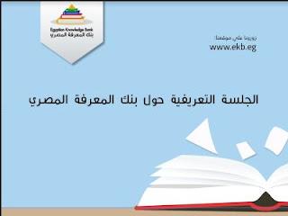 تحميل دليل بنك المعرفة المصري لتدريب المُعلمين المرشحين للترقي