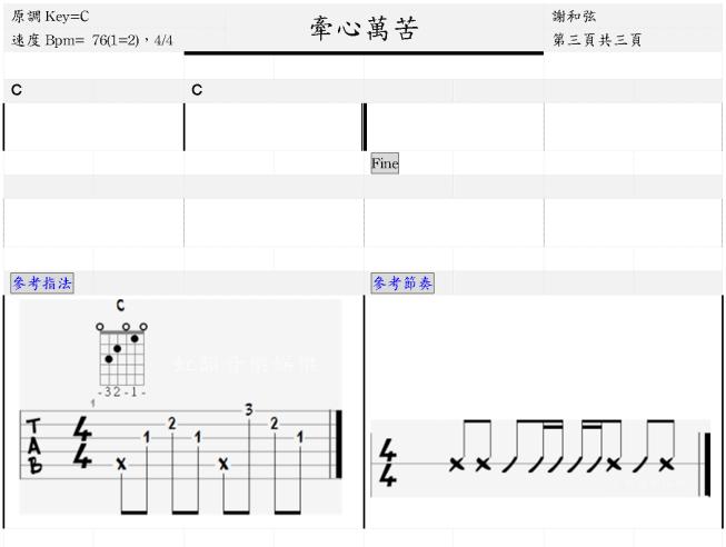 【虹韻音樂娛樂】- 吉他 & 烏克麗麗 : 【牽心萬苦 - 謝和弦】- 吉他 - 烏克麗麗 - 和弦譜 - 簡易彈唱