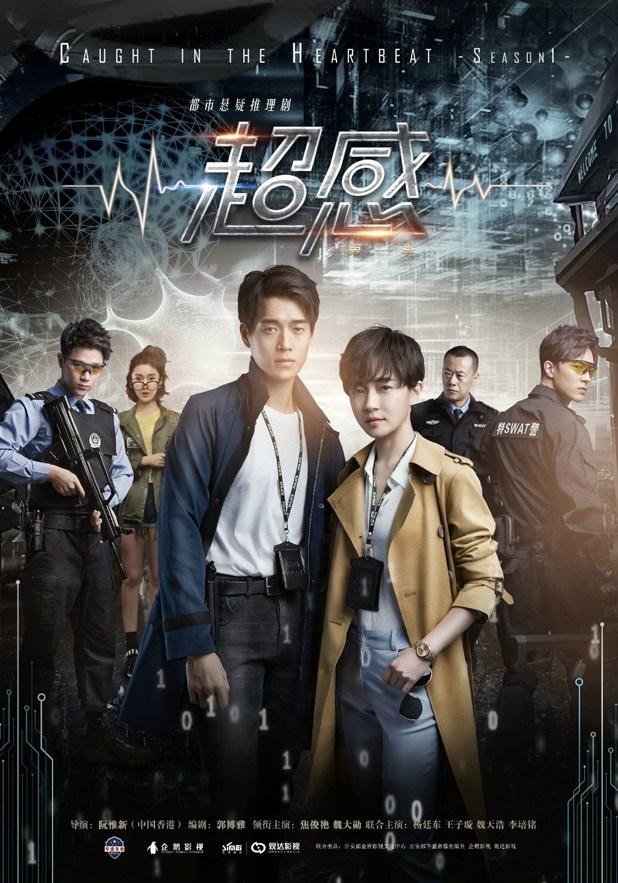 Thanh Xuân Cảnh Sự - Caught In The Heartbeat (2020)