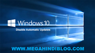 Windows 10 Me Auto Update Band Kaise Kare –  Fayde or Nuksan