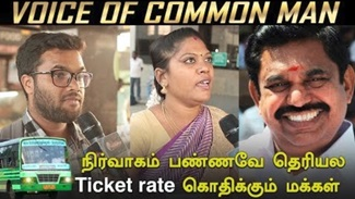 Impact of Bus Ticket hike! | Voice of Common Man