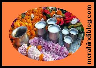 जानिए पूजा का पूरा फल पाने के लिए क्या करें - Janiye puja ka pura fal paane ke liye kya karen?