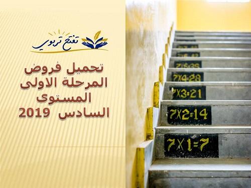 تحميل فروض المرحلة الاولى المستوى السادس  2019
