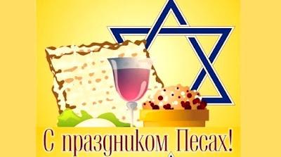когда будет еврейская Пасха в 2019 году