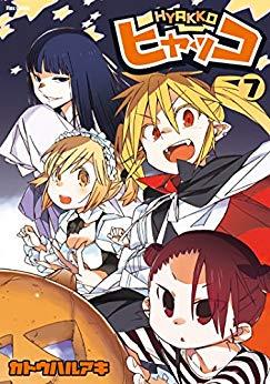 ヒャッコ 第01-07巻 [Hyakko vol 01-07]