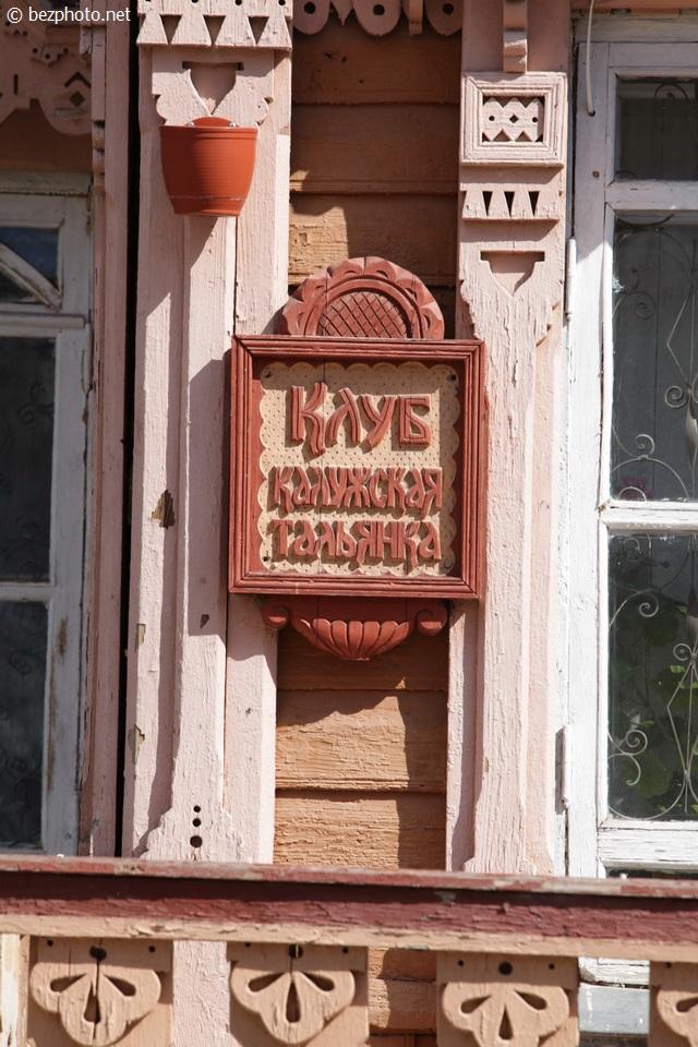 дом мастеров калуга