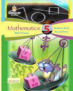 تحميل كتاب الرياضيات باللغة الانجليزية للصف الخامس الابتدائى 2017 الترم الثانى