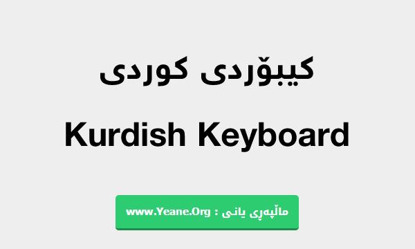 كیبۆردی كوردی داگرن بۆ ههموو سیستهمهكان  Kurdish Keyboard