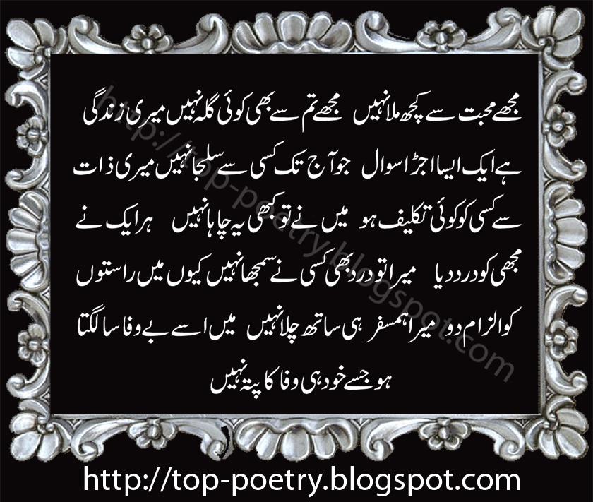 Top Mobile Urdu And English Sms: Bewafa Shayari