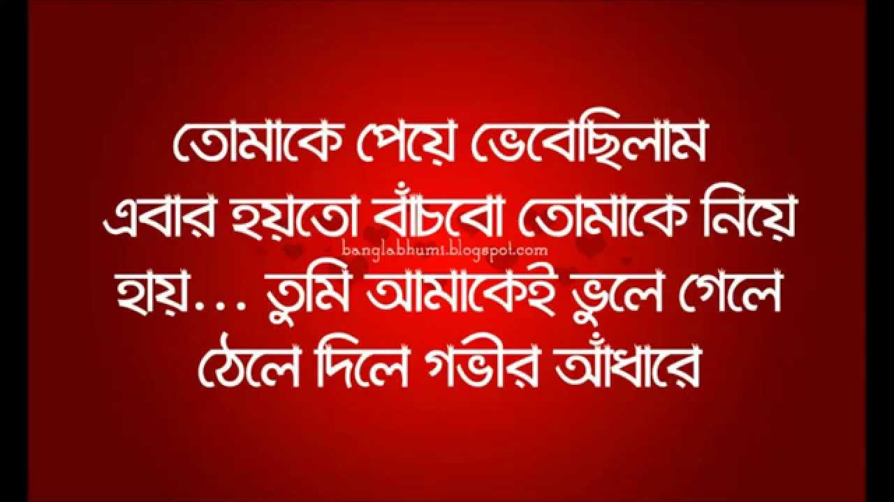 61 bangla sad quotes wallpapers bangla books pdf
