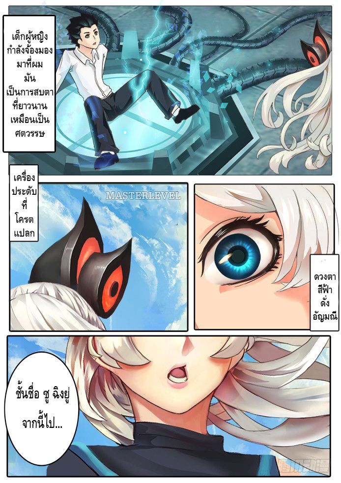 Girl and Science - หน้า 26