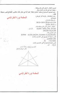 35849152 2091436491096120 4852313919122833408 n - المسألة الأخيرة قبل إمتحان الرياضيات ...هامة جدا ....مرفقة بالإصلاح