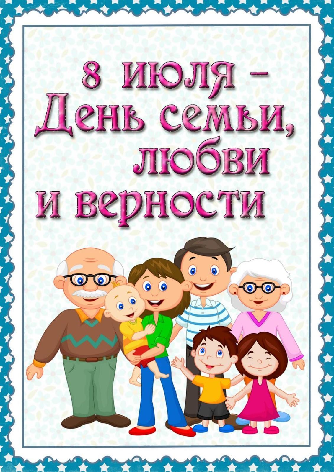 Картинки ко дню семьи любви и верности для детского сада