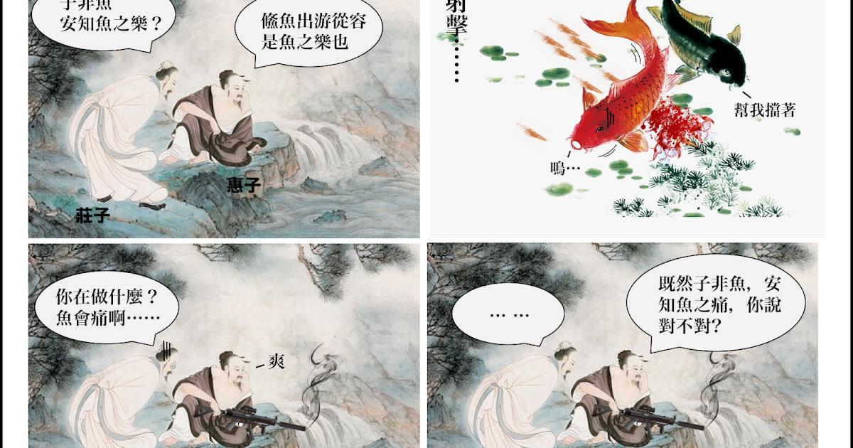 【子非魚安知魚之樂】莊子與惠子誰辯贏了? - 書生百用