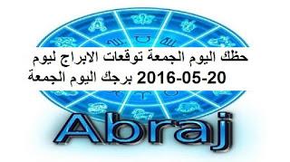 حظك اليوم الجمعة توقعات الابراج ليوم 20-05-2016 برجك اليوم الجمعة