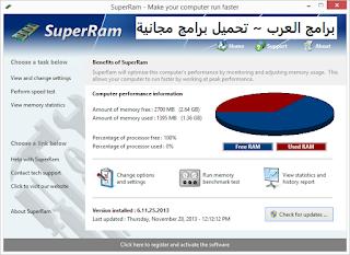 تنزيل برنامج SuperRam لتسريع الكمبيوتر والرام