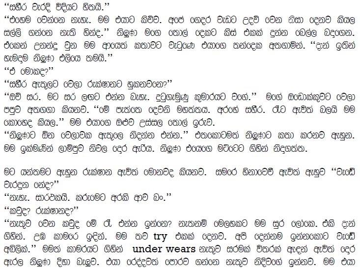 Sinhala Wal Katha Pdf: Sinhala Wal Katha
