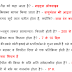 General Science Questions and Answers One Liner Hindi PDF Download