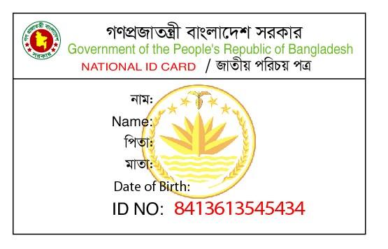 এক্ষুনি Download করে নিন National ID(NID) Psd File || SamTipsBD