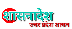 shasanadesh - up shasanadesh, up govt, up government, cm of up, up official website, salary, pension