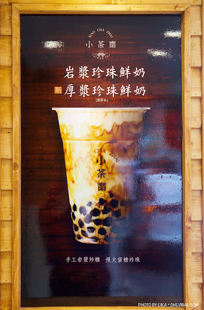 MG 4829 - 小茶齋在東海與美村南路都開分店囉!還有新品厚漿珍珠奶茶好濃郁!