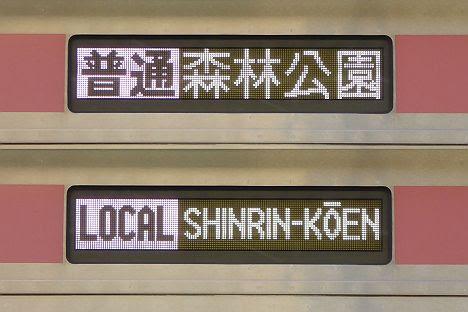 東武東上線 普通 森林公園行き2 東急5050系