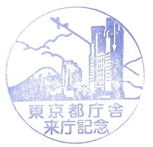 tampon observatoire tokyo metropolitan government building