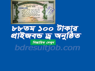 Bangladesh Bank 100 Taka 88th Prize Bond Draw Result