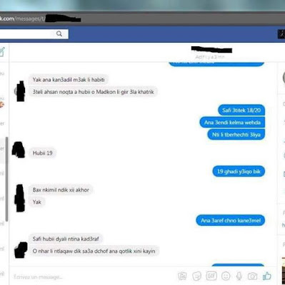 صور طالبة جامعية بتطوان   اتهمت أستاذا بالابتزاز الجنسي للطالبات