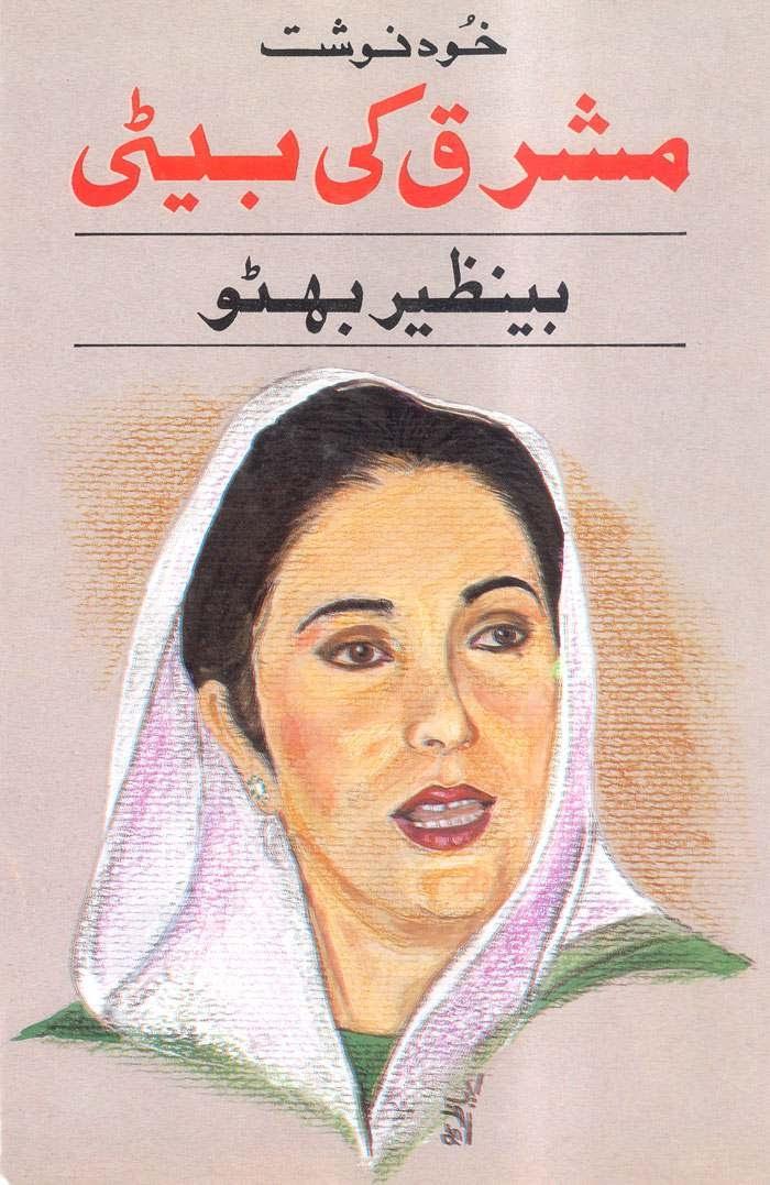 E Books For Download Mashriq Ki Beti Baynazir Bhutto