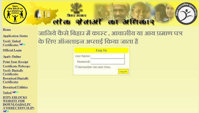 Online Bihar Caste Certificate apply