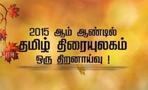 2015 Thiranayivu – Tamil Cinema
