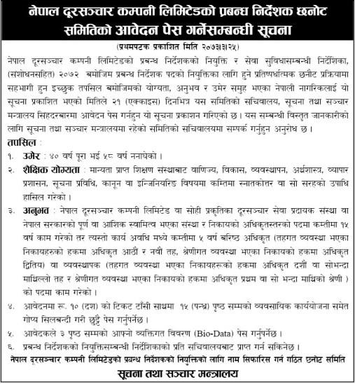 Vacancy Announcement In Nepal Telecom Company Ltd.