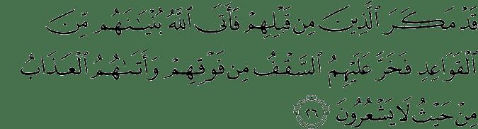 Surat An Nahl Ayat 26