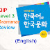KIIP Level 3 Grammars Review - by Korean TOPIK