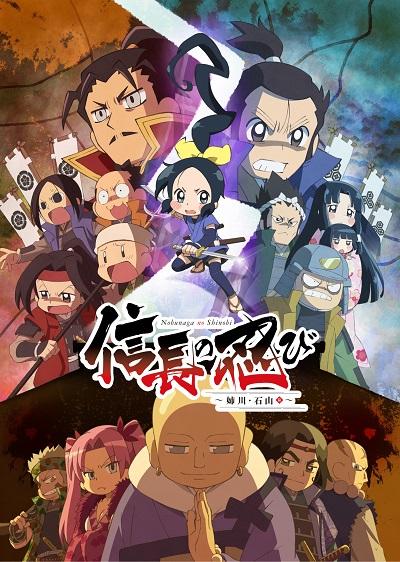 Nobunaga no Shinobi: Anegawa Ishiyama-hen - Nobunaga no Shinobi: Anegawa Ishiyama-hen (2018)