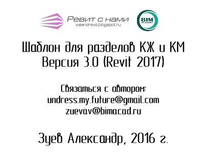 Shablon Kzh Km 3 0 Revit 2017 Revit S Nami