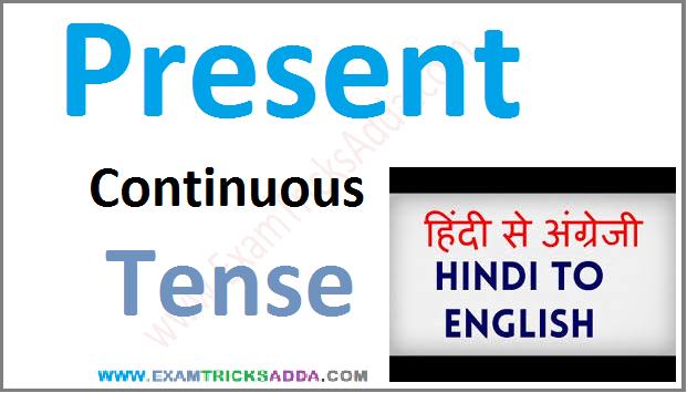 Present Continuous Tense Translation