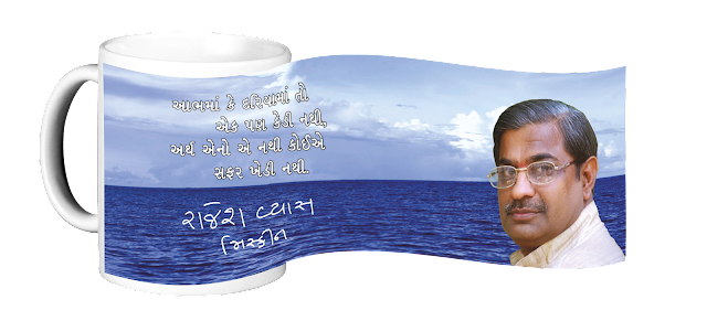 Inspirational Quotes By Rajesh Vyas Miskin 2017
