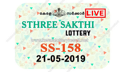 KeralaLotteryResult.net, kerala lottery kl result, yesterday lottery results, lotteries results, keralalotteries, kerala lottery, keralalotteryresult, kerala lottery result, kerala lottery result live, kerala lottery today, kerala lottery result today, kerala lottery results today, today kerala lottery result, sthree sakthi lottery results, kerala lottery result today sthree sakthi, sthree sakthi lottery result, kerala lottery result sthree sakthi today, kerala lottery sthree sakthi today result, sthree sakthi kerala lottery result, live sthree sakthi lottery SS-158, kerala lottery result 21.05.2019 sthree sakthi SS 158 21 may 2019 result, 21 05 2019, kerala lottery result 21-05-2019, sthree sakthi lottery SS 158 results 21-05-2019, 21/05/2019 kerala lottery today result sthree sakthi, 21/5/2019 sthree sakthi lottery SS-158, sthree sakthi 21.05.2019, 21.05.2019 lottery results, kerala lottery result May 21 2019, kerala lottery results 21th May 2019, 21.05.2019 week SS-158 lottery result, 21.5.2019 sthree sakthi SS-158 Lottery Result, 21-05-2019 kerala lottery results, 21-05-2019 kerala state lottery result, 21-05-2019 SS-158, Kerala sthree sakthi Lottery Result 21/5/2019